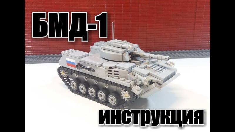 LEGO БМД 1 Инструкция боевая машина десантная