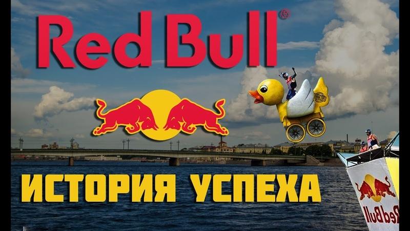 Red Bull история успеха или как энергетический напиток РЕД БУЛЛ стал популярен