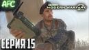 Call of Duty 4 Modern Warfare 2 ➪ Серия 15 ➪ Неоконченные дела
