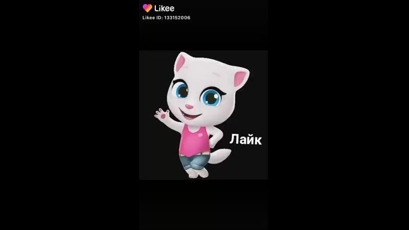 Like_6714362679210263000.mp4