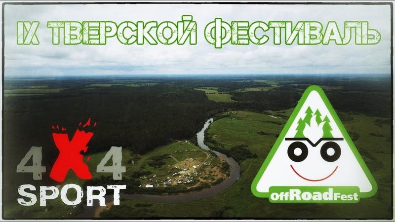 OffRoadFest - 2018 Один день из жизни фестиваля 08.07.18.