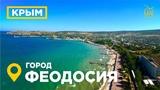 Феодосия Крым, аэросъемка пляжи, центр Айвазовский 200 лет, Черное Море пляжи 4К #4K_SEASUN #MW_I