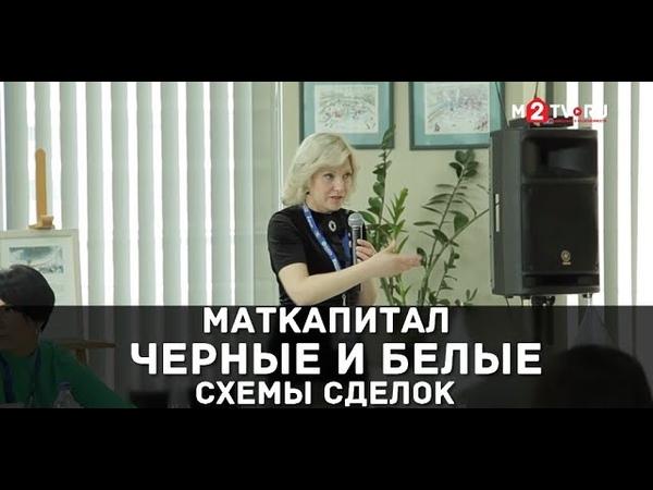 Черные и белые схемы сделок с материнским капиталом и займов под маткапитал. Юрист Юлия Плетнева