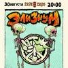 ЭЛИЗИУМ | 30.08 | Каре-клуб | Солнечногорск