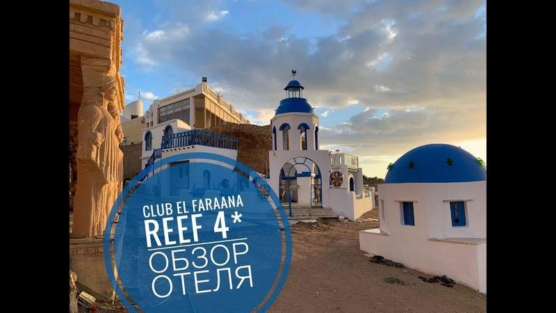 Обзор отеля Club El Faraana Reef 4* Шарм Эль Шейх Территории номер пляж питание анимация