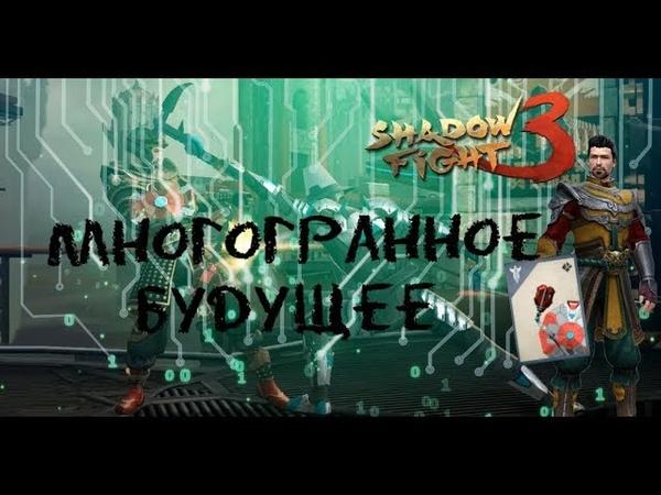 ПОБОЧНЫЕ МИССИИ БУДУЩЕГО || Shadow Fight 3 149