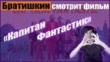 Братишкин смотрит Фильм-комедию на ГГ
