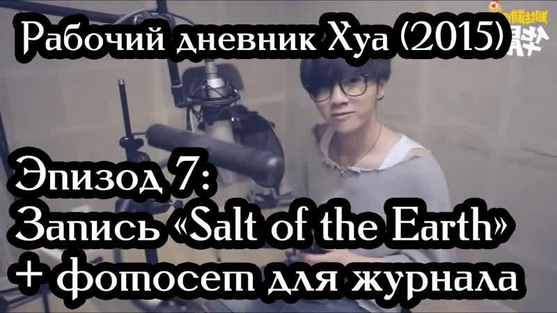 [RUS SUB] Рабочий дневник EP7 / Hua Chenyu Working Diary (11-09-2015) 华晨宇《粉丝制造》 (русские субтитры) [The Salt of the Earth 地球之盐]