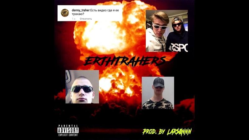 """""""ERTHTRAHERS"""" l LIL VANNY feat. LIL MOPS, MC 2RECKIJ, LIL PIZDADRILL"""