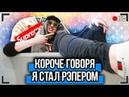 YOUNG - МАЙНКРАФТЕР И МНЕ ПОФИГ (Премьера клипа 2019)