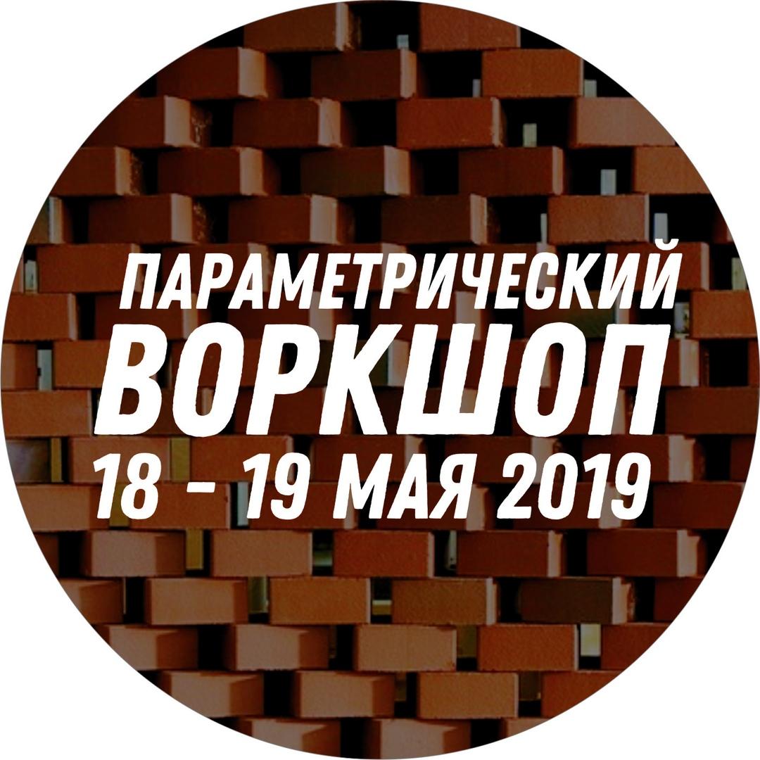 Афиша Нижний Новгород Параметрический воркшоп от Simplex Noise
