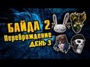 Боль Смирение Арена Borderlands 2 Reborn Mod 3 COOP Gaige Krieg Maya Zero