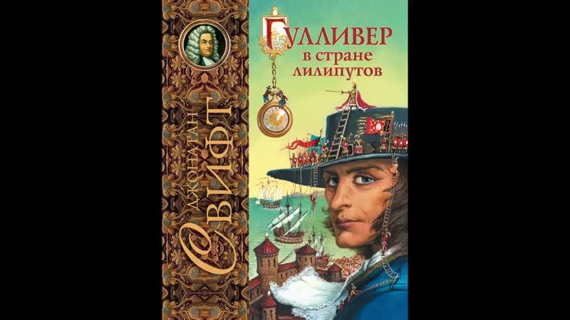 Сказки на ночь – Гулливер в стране лилипутов - Аудиосказка