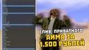 СЛИВ НОВОГО ПРИВАТНОГО АИМА ЗА 1 500 РУБЛЕЙ БЕСПАЛЕВНЫЙ AIM ДЛЯ САМПА