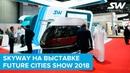 Технология SkyWay представлена на выставке Future Cities Show 2018