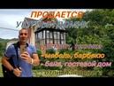 Продается уютный домик Баня Гостевой дом мебель техника