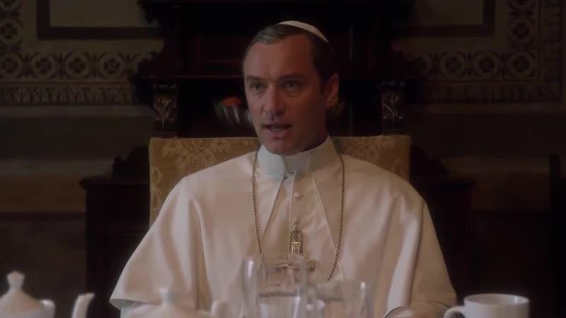 Я не ценю дружеские отношения и я большой поклонник формальных Молодой папа