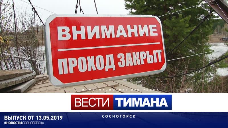 ✳ Вести Тимана. Сосногорск   13.05.2019