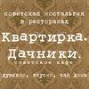 Советские кафе «Квартирка» и «Дачники»
