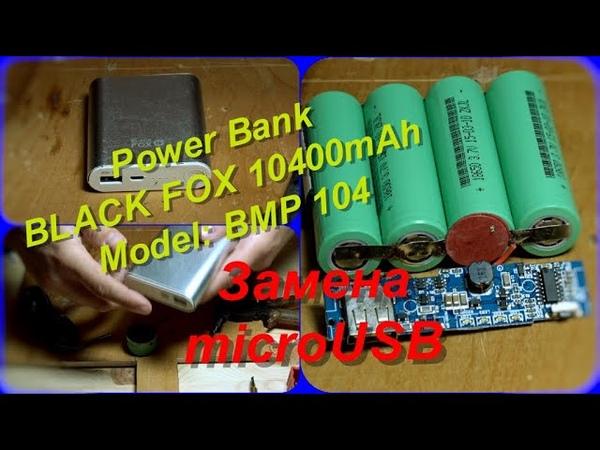 🔋Power Bank BLACK FOX 10400mAh Model BMP 104