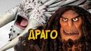 Драго Блудвист из мультфильма Как приручить Дракона 2 как приручил Смутьяна, дальнейшая судьба