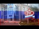 ПФР сообщает 12 (11.04.19) Ответы на вопросы телезрителей