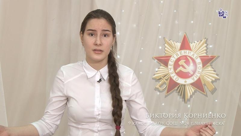 «СТИХИ ПОБЕДЫ» - Виктория Корниенко