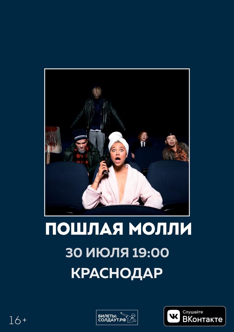 Афиша Краснодар ПОШЛАЯ МОЛЛИ / 30 июля / Краснодар / ARENA HALL