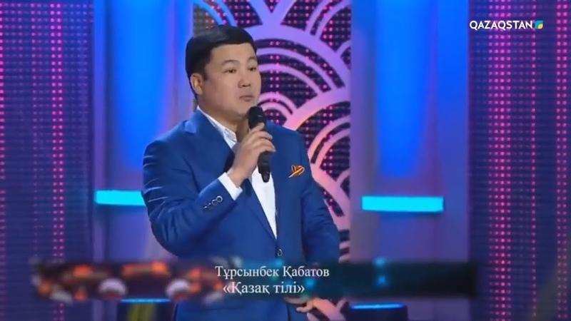 Турсынбек Кабатов 2019. Қазақ тілі
