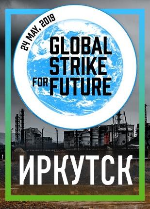 Афиша Fridays For Future Иркутск