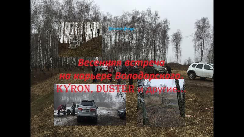 Весенняя встреча на карьере Володарского Kyron Duster и другие