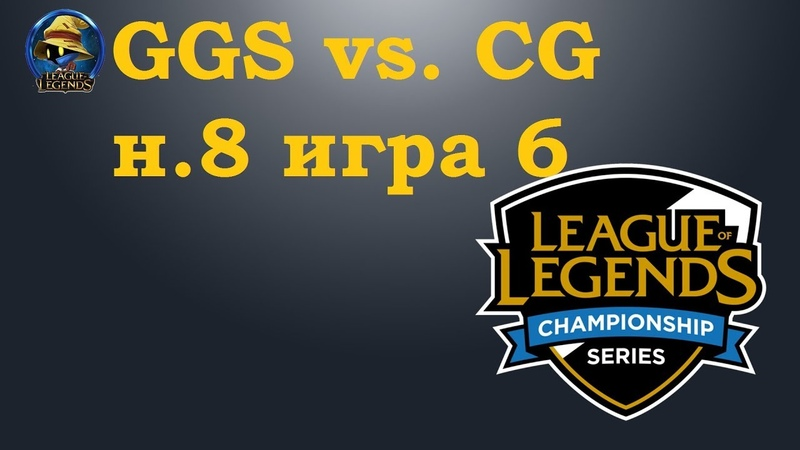 GGS vs. CG | Week 8 LCS 2019 | Чемпионат Америки LCS NA | Golden Guardians Clutch Gaming