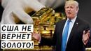Китайские СМИ сообщили о нежелании США возвращать золотые резервы владельцам