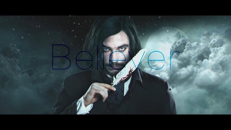 гоголь || Believer