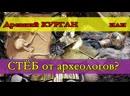 СВЕЖИЙ Стёб по Астраханскому кургану от археологов.
