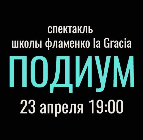 Афиша Новосибирск Спектакль фламенко ПОДИУМ / 23 апреля / Энергия