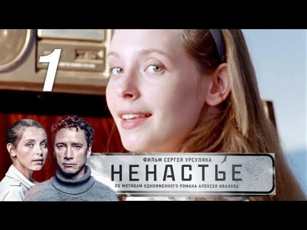 Ненастье 1 серия 2018 Драма @ Русские сериалы