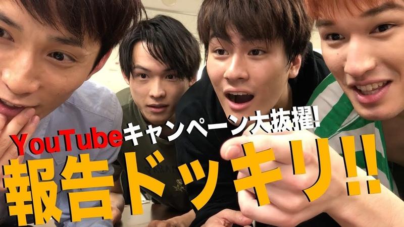 [18.11.02] SixTONES【ドッキリ!】YouTubeキャンペーンに選ばれた説(オマケ映像つき)