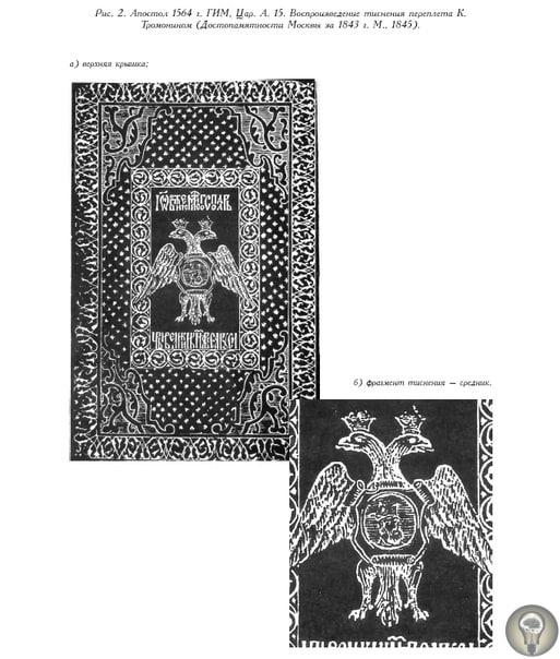 Прижизненный портрет Ивана Грозного. В результате сложной мультиспектральной макрофотосъемки был визуализирован угасший портрет царя на верхней, обтянутой кожей крышке Апостола. На ней золотом