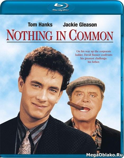 Ничего общего / Nothing in Common (1986/BDRip/HDRip)