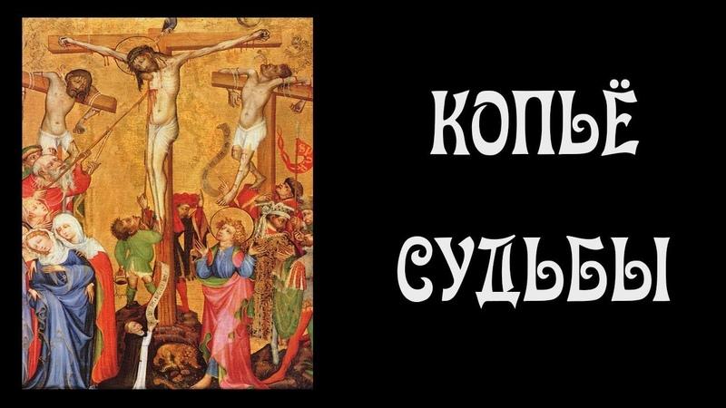 Копье Судьбы (Копье Лонгина)