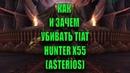 Как и зачем убивать Tiat на сервере Hunter x55 (Asterios)