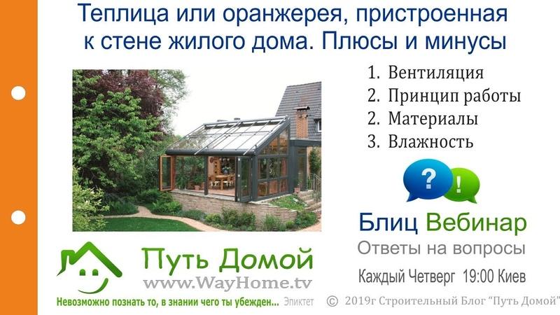 Теплица или оранжерея, пристроенная к дому. Плюсы и минусы.