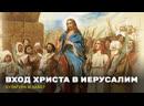 Вход Христа в Иерусалим. «Культура и Завет»