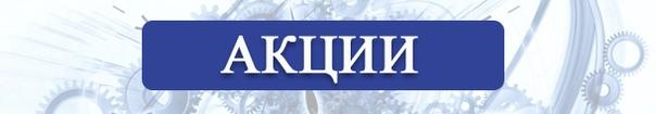 time-kursk.ru/akcii/