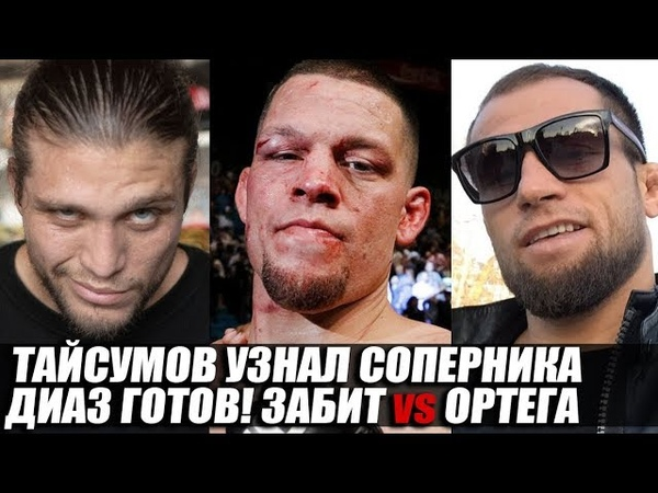 МАЙРБЕК ГОТОВ! ЗАБИТ ПРОТИВ ОРТЕГИ! ДИАЗ-ПЕТТИС! КОНОР-КОВБОЙ В ТВИТЕРЕ! БЕЛЛАТОР И UFC В СУББОТУ!
