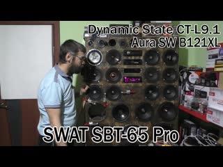 Среднечастотные динамики swat sbt 65 pro, сравнение, прослушивание с твитером