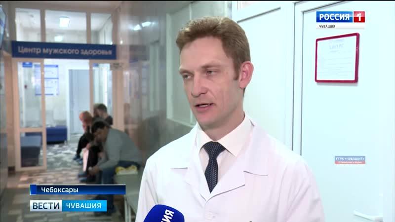 В поликлинике Северная в Чебоксарах открылся центр мужского здоровья