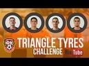 TRIANGLE TYRES CHALLENGE | ОМИРТАЕВ, ПЕШИЧ, НАДЖАРЯН, ШКОДРА