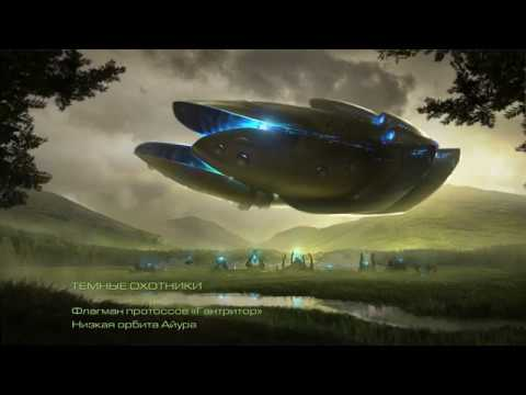 Прохождение StarCraft Remastered Эпизод III 9 Темные охотники Shadow Hunters
